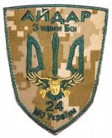 24 окремий штурмовий батальйон «Айдар» Шеврон польовий