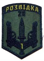 28 окрема механізована бригада Розвідка шеврон польовий