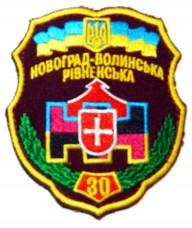 30 окрема механізована бригада ЗСУ Шеврон кольоровий