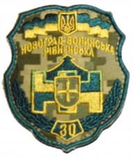 30 окрема механізована бригада ЗСУ Шеврон польовий