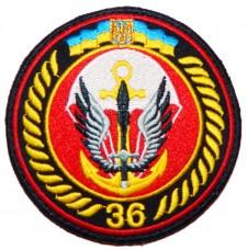 Шеврон 36 окрема бригада морської піхоти (кольоровий)