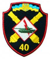 40 окрема артилерійська бригада (ЗСУ) шеврон кольоровий