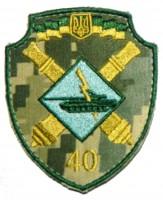 40 окрема артилерійська бригада (ЗСУ) шеврон польовий