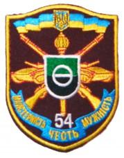 Купить 54 окрема механізована бригада шеврон кольоровий в интернет-магазине Каптерка в Киеве и Украине