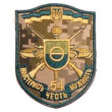 54 окрема механізована бригада шеврон польовий