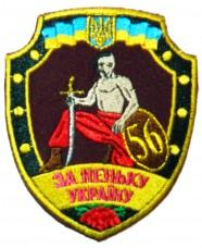 Купить 56 окрема мотопіхотна бригада Шеврон кольоровий в интернет-магазине Каптерка в Киеве и Украине