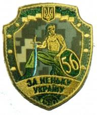 56 окрема мотопіхотна бригада Шеврон польовий