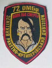 72 ОМБР шеврон Зенітний Ракетно Артилерійський Дивізіон