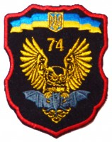 74 окремий розвідувальний батальйон Шеврон кольоровий