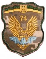 74 окремий розвідувальний батальйон Шеврон польовий