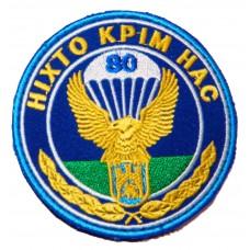 80 окрема десантно-штурмова бригада шеврон кольоровий
