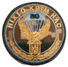 80 окрема десантно-штурмова бригада шеврон польовий