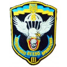 8 окремий полк спеціального призначення Шеврон кольоровий 3-й загін