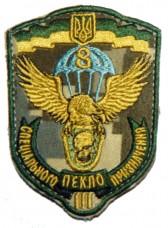 8 окремий полк спеціального призначення Шеврон польовий 3-й загін