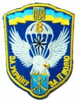 8 окремий полк спеціального призначення Шеврон кольоровий