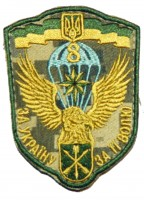 8 окремий полк спеціального призначення Шеврон польовий