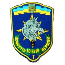 8 окремий полк спеціального призначення Шеврон кольоровий 1-й загін
