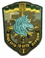 8 окремий полк спеціального призначення Шеврон польовий 1-й загін