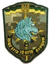 Купить 8 окремий полк спеціального призначення Шеврон польовий 1-й загін в интернет-магазине Каптерка в Киеве и Украине