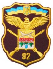Купить 92 окрема механізована бригада Шеврон кольоровий в интернет-магазине Каптерка в Киеве и Украине