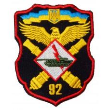 92 окрема механізована бригада (артилерійська група) Шеврон кольоровий