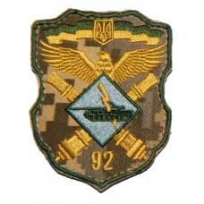 92 окрема механізована бригада (артилерійська група) Шеврон польовий