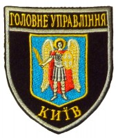 Шеврон Головне Управління Київ