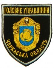 Шеврон Головне Управління Черкаська область