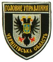Шеврон Головне Управління Чернігівська область