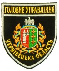 Шеврон Головне Управління Чернівецька область