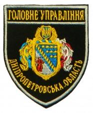 Шеврон Головне Управління Дніпропетровська область