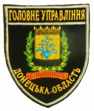 Шеврон Головне Управління Донецька область
