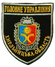 Шеврон Головне Управління Хмельницька область