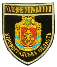 Шеврон Головне Управління Кіровоградська область
