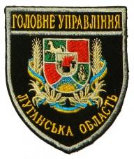 Шеврон Головне Управління Луганська область