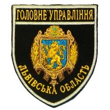 Шеврон Головне Управління Львівська область