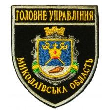 Шеврон Головне Управління Миколаївська область