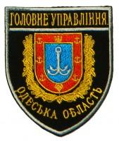 Шеврон Головне Управління Одеська область