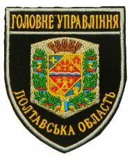 Шеврон Головне Управління Полтавська область