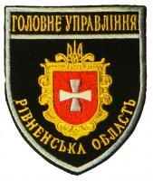 Шеврон Головне Управління Рівненська область