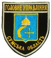 Шеврон Головне Управління Сумська область