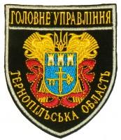Шеврон Головне Управління Тернопільска область