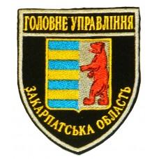 Шеврон Головне Управління Закарпатська область