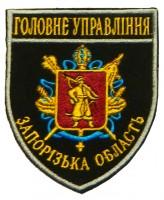 Шеврон Головне Управління Запорізька область