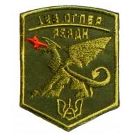 128 ОГПБр РЕАДН шеврон польовий