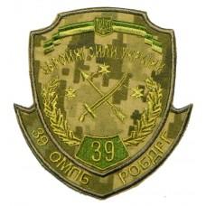 39 окремий мотопіхотний батальйон шеврон польовий