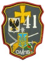 41 окремий мотопіхотний батальйон шеврон кольоровий