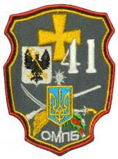 Купить 41 окремий мотопіхотний батальйон шеврон кольоровий в интернет-магазине Каптерка в Киеве и Украине