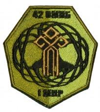 42 окремий мотопіхотний батальйон 1 МПР шеврон польовий