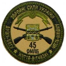 45 окремий мотопіхотний батальйон шеврон польовий